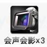 会声会影x3简体中文破解版