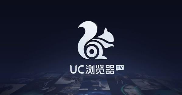 UC浏览器TV版 V1.7.0.481 安卓版截图3