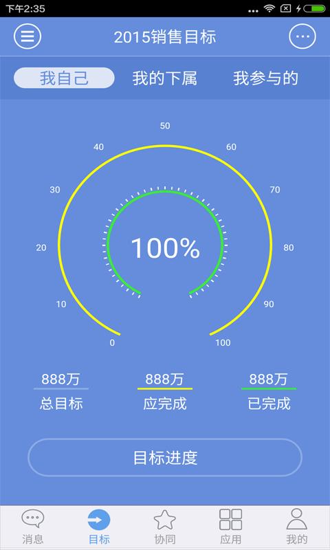 100%目标 V3.20 安卓版截图2