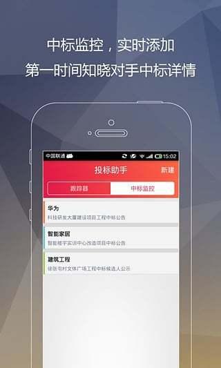 千里马招标网 V2.2.2 安卓版截图4