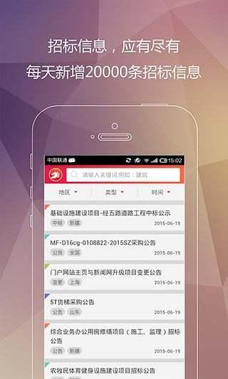 千里马招标网 V2.2.2 安卓版截图1