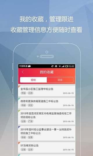 千里马招标网 V2.2.2 安卓版截图5