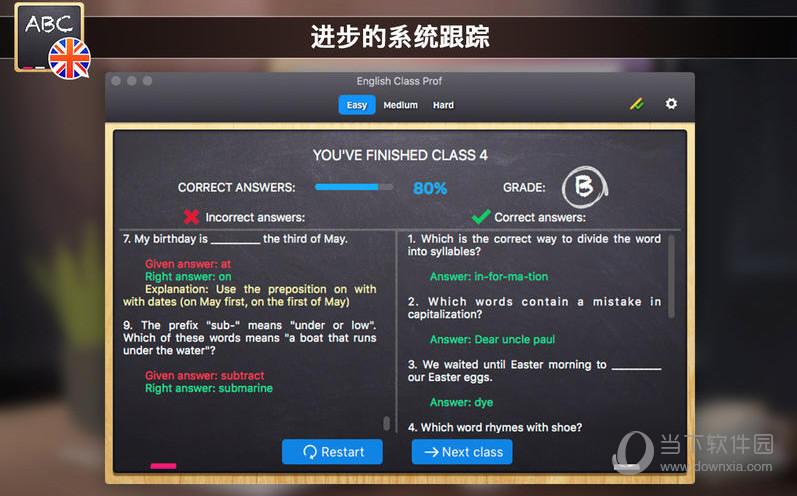 英语课堂Mac版