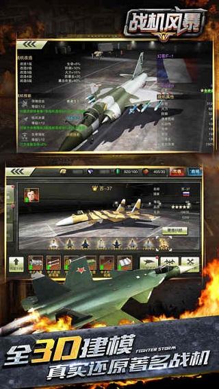 战机风暴 V1.0 安卓版截图3