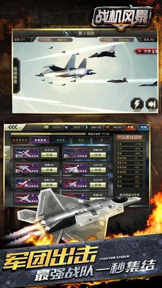 战机风暴 V1.0 安卓版截图5