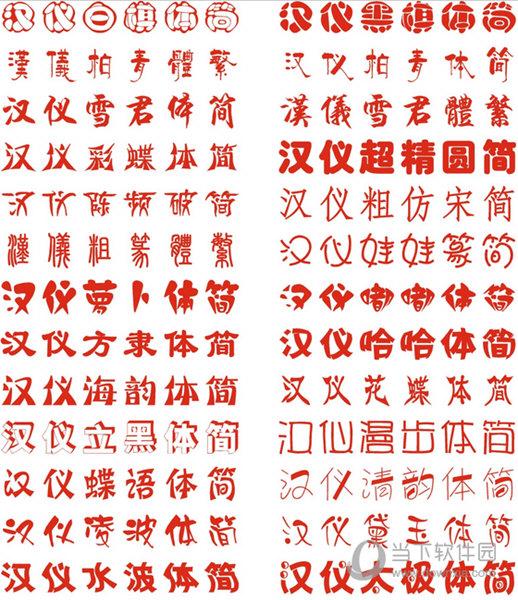 汉仪新字体30款全集