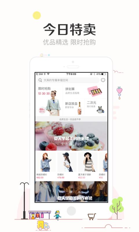 楚楚街手机商城 V3.14 安卓版截图2