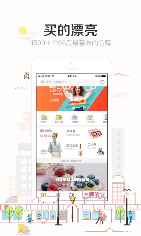 楚楚街手机商城 V3.14 安卓版截图1