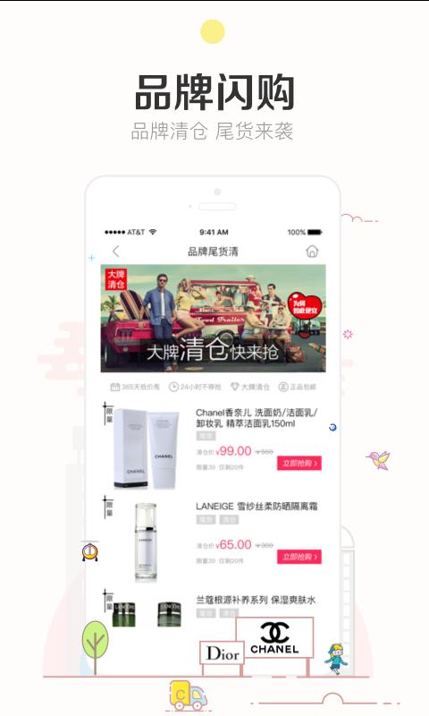 楚楚街手机商城 V3.14 安卓版截图3