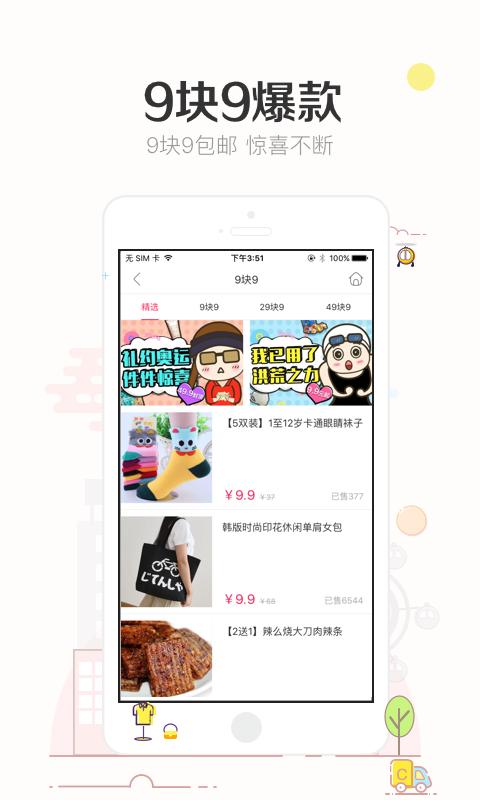 楚楚街手机商城 V3.14 安卓版截图5