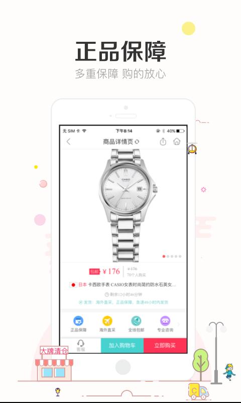 楚楚街手机商城 V3.14 安卓版截图4