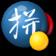 谷歌拼音输入法PC版 V2.7.25.128 32/64位 官方最新版