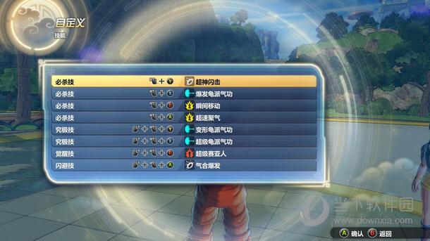 龙珠超宇宙2免DVD补丁