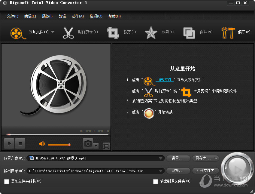 Total Video Converter免注册绿色版