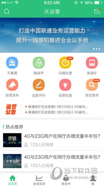 沃运营app