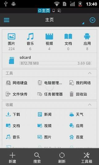 ES文件浏览器 V4.1.9.3.3 去广告版截图2