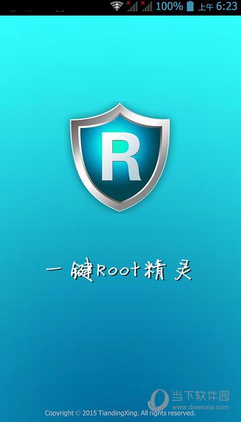 一键root精灵 V2.7.3 安卓版截图1