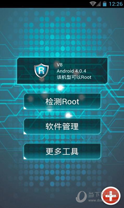 一键root精灵 V2.7.3 安卓版截图2