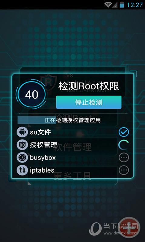 一键root精灵 V2.7.3 安卓版截图3