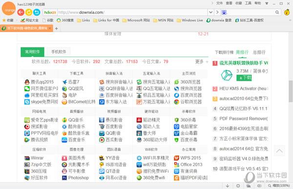桔子浏览器IE11版