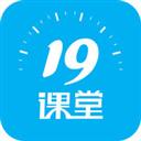 19课堂 V2.0 苹果版