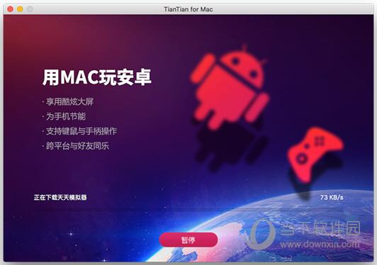 天天模拟器MAC版