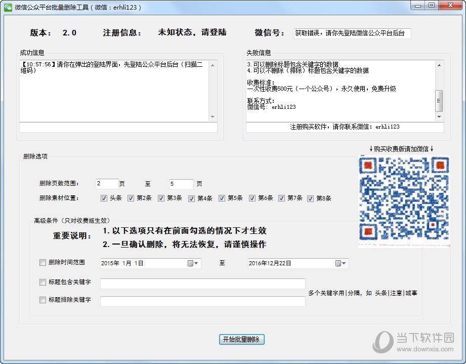 微信公众平台批量删除工具
