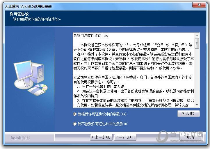 天正建筑8.5破解版免费下载