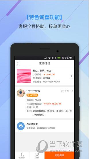布大师卖家 V1.5.1 安卓版截图3