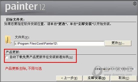 Corel Painter 12安装