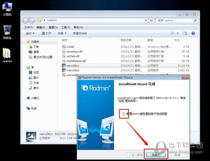 Radmin3.4安装破解教程
