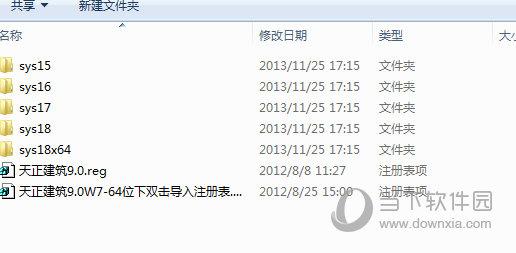 天正建筑2013完整版破解补丁