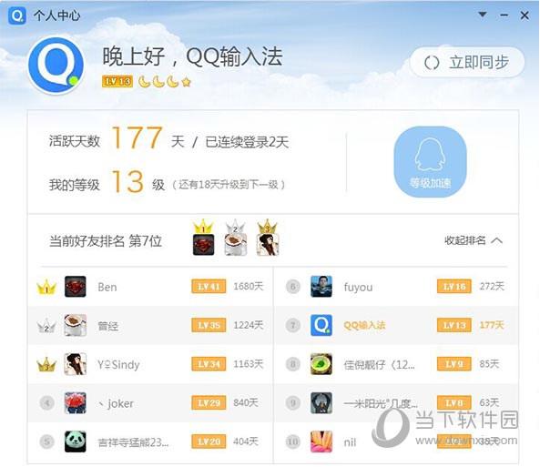 QQ拼音输入法官方下载