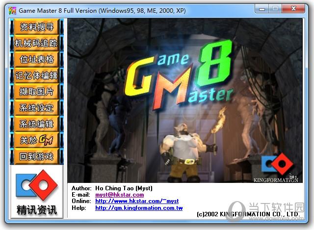 GM8.0中文版修改器