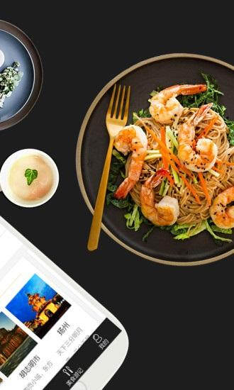 余味全球美食 V3.5.4 安卓版截图2