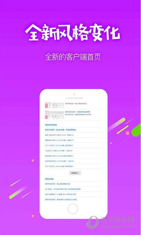 江苏快3专家 V1.0.5 安卓版截图1