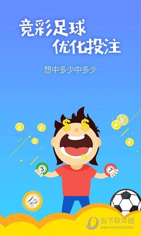 江苏快3专家 V1.0.5 安卓版截图2