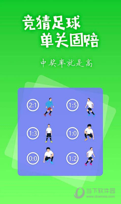 江苏快3专家 V1.0.5 安卓版截图3