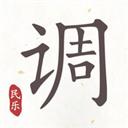 民乐调音器 V1.1.3 苹果版