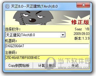 天正建筑8.0破解版免费下载
