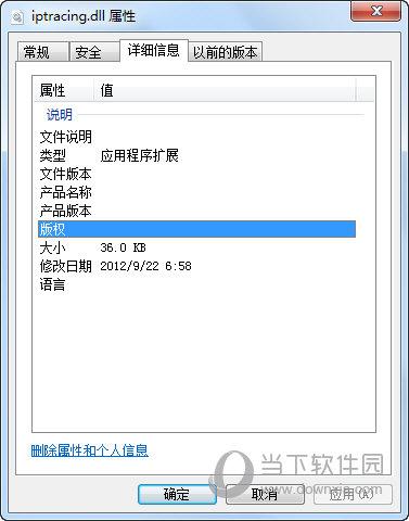 iptracing.dll下载