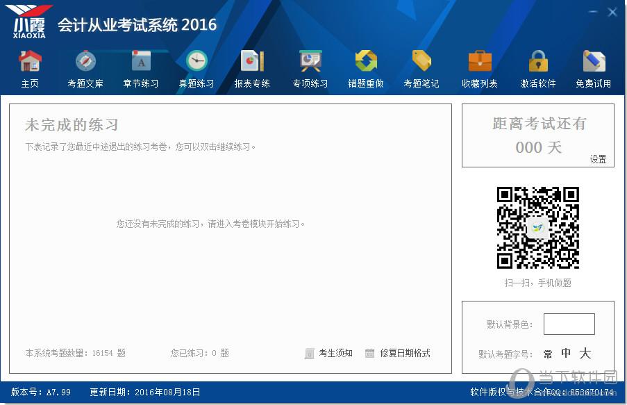 小霞会计从业考试系统2016