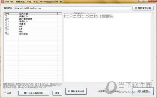 阿里巴巴图片下载软件