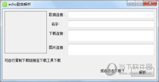 echo歌曲解析软件
