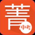 菁优中考 V3.3.1 安卓版