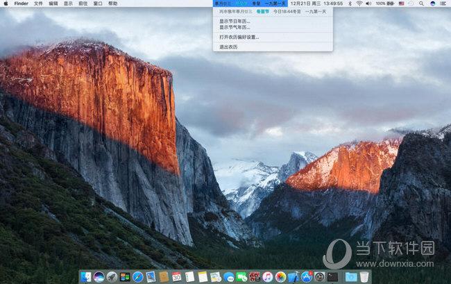 农历MAC版