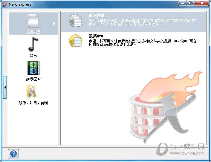 Nero9中文破解版