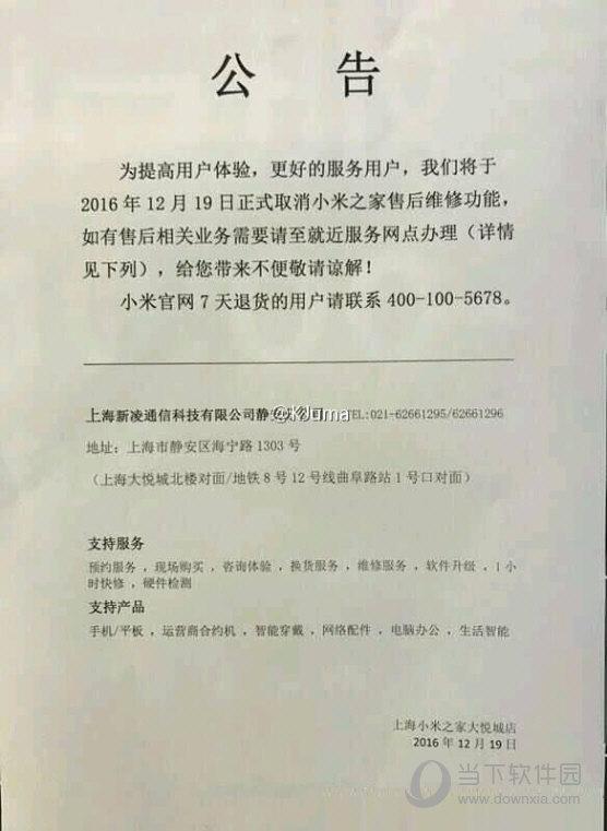 小米之家售后服务外包公告
