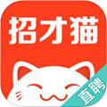 招才猫直聘 V3.11.0 iPhone版