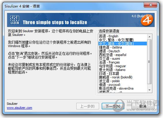 Sisulizer Enterprise Edition